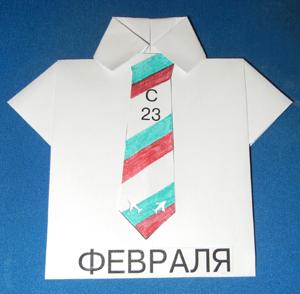 Открыткой, открытка на 23 февраля старшая группа рубашка с галстуком