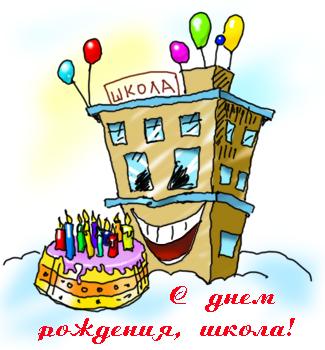 Изображение - Стихи поздравление школе с юбилеем shkola1