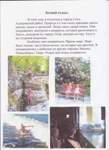Сочинение «Летний отдых» с примерами оформления (3-й класс).