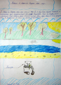Краткое сочинение (4 класс): Каким я хотел бы видеть наш мир.