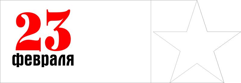 Про, открытка 23 февраля печать