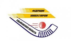 В Ульяновске объявлен конкурс на создание эмблемы Чемпионата мира по хоккею с мячом.