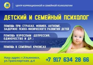В Ульяновск открылся АНО «Центр коррекционной и семейной психологии».