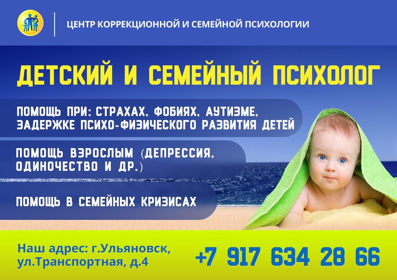 Рекламный плакат психолога