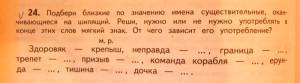 Русский язык (3 класс): подобрать имена существительные, оканчивающиеся на шипящий.