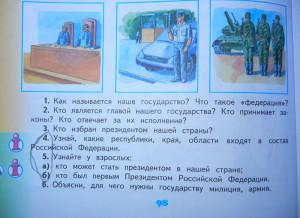 Окружающий мир (3 класс): Узнай, какие республики, края, области входят в состав Российской Федераци