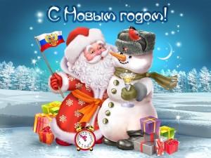 Загадываем желание на Новый год!