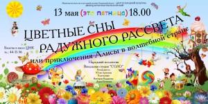 Детский мюзикл в Ульяновске 13 мая 2016 г.