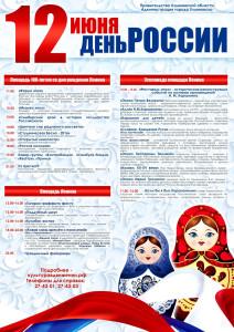 Мероприятия 12 июня 2016 года в Ульяновске