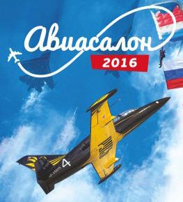 Программа авиасалона 2016 в Ульяновске