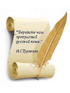 Задание по русскому языку 5 класс: найти высказывания великих людей про русский язык