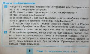 Задание по математике 5 класс: 7, 8 стр. 6, найти дополнительную информацию