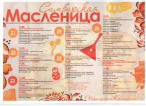 Масленица 2017 в Ульяновске. План мероприятий