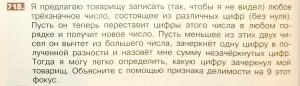 Задача по математике (5 класс) : № 718 стр. 160 (автор учебника: С.М. Никольский)