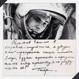 12 апреля 1961 года о нем писали все газеты