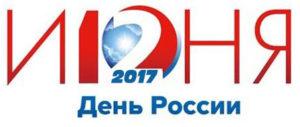 День России в Ульяновске 2017 год. План мероприятий