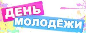 Мероприятия на день Молодежи в Ульяновске 24.06.2017