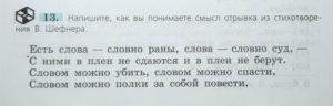 Задание по русскому языку 6 класс: «как вы понимаете смысл стихотворения»