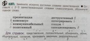 Задание по русскому языку (6 класс): заменить русскими словами заимствования