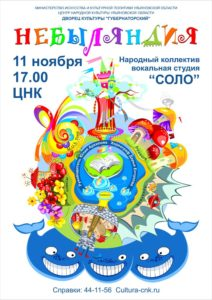 Концерт «Небыляндия» в ДК «Губернаторский»