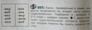 Задание по русскому языку(6 класс): подобрать сложные существительные