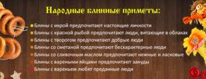 Масленица 2018 в Ульяновске. Все мероприятия