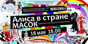 Детский мюзикл в Ульяновске 18 мая 2018 г.