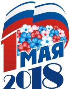 Мероприятия на 1 мая 2018 г. в Ульяновске