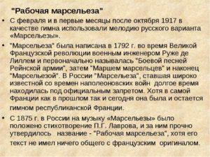 Марсельеза (на русском языке)