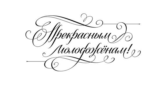 Надписи для свадебной открытки