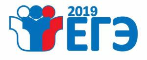 Сроки проведения ЕГЭ  в 2019 году