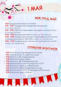1 мая 2019 мероприятия в Ульяновске