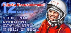 Мероприятия на День Космонавтики 12 апреля 2019 г. в Ульяновске
