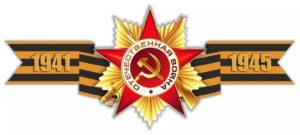 Мероприятия на 9 мая 2019г. в Ульяновске