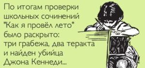 Сочинение «Мои планы на лето»