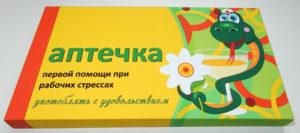 Упаковка «Аптечка» на кинднер-шоколад. Шокобокс с шаблоном