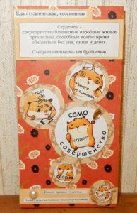 Шаблон простого оформления шоколада на День студентов