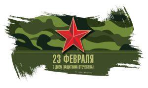 С 23 февраля! «Письмо из армии»