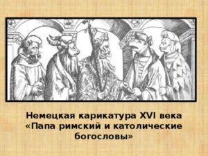 Доклад по истории «Реформация и контрреформация в Европе»