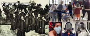 Средневековая Чума и Пандемия нашего времени. Сравним?!