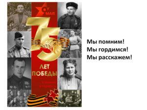 Доклад: Мои герои Великой Победы