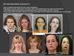 Реферат: Наркотики и их пагубное воздействие на организм