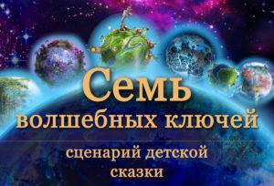 Спектакль – сказка «Семь волшебных ключей»