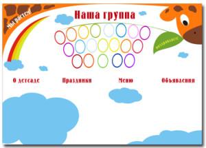 Информационный стенд в группе (садик).