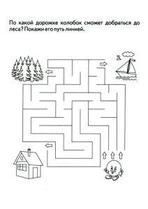 Несколько логических задач для детей 4—5 лет.