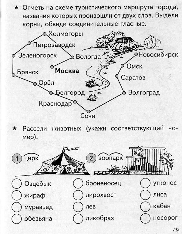 Лето в на язык иду решебник класс русский 4 задания