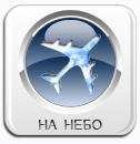 Поздравления на день Воздушного Флота России