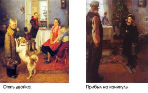 Сочинение по картине «Опять двойка».