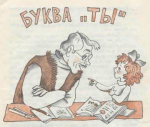 Пантелеев Алексей Иванович. «Буква «ты»».
