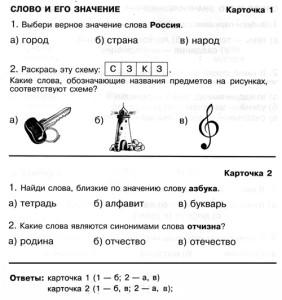 Несколько тестовых карточек с ответами по русскому языку (2 класс).